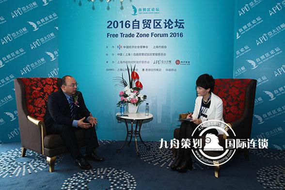 2016自贸区论坛领导专访