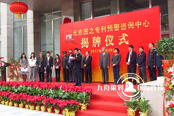 北京国之专利预警咨询中心揭牌仪式