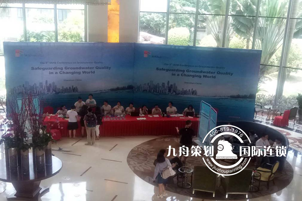 南方科技大学国际水文科协地下水质会议