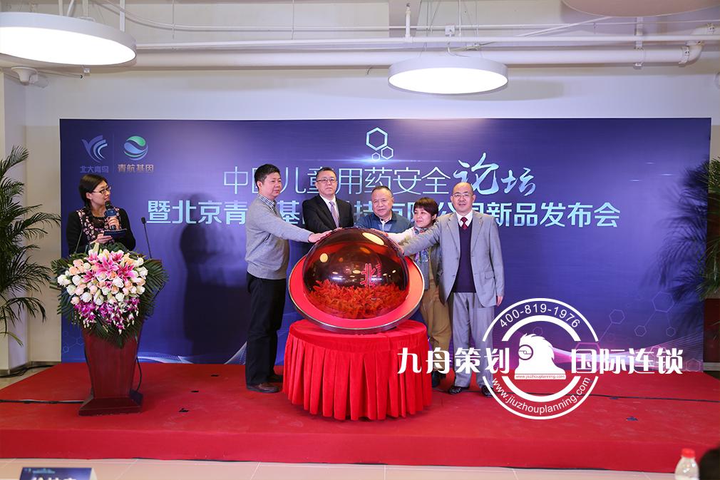 中国儿童用药安全论坛暨北京青航基因科技有限公司新品发布会