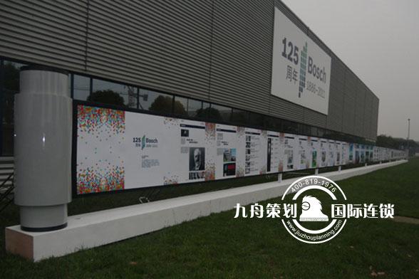 博世125周年庆典展示布置