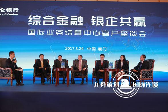 昆仑银行国际业务结算中心客户座谈会分享