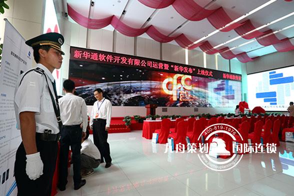 新华通软件运营上线仪式会场布置