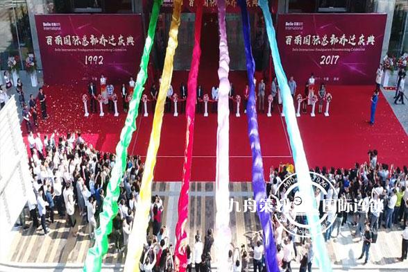 百丽国际总部乔迁盛典舞台
