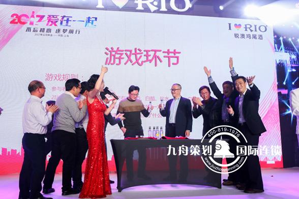 """上海RIO """"2017爱在一起""""年会盛典游戏"""