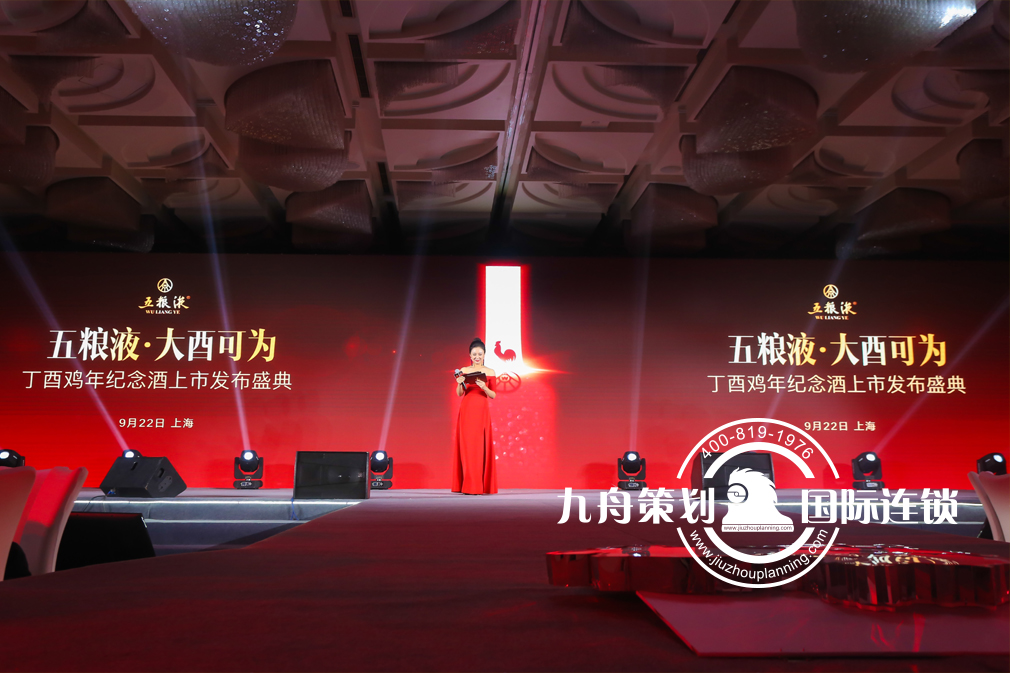 Wuliangye. Bright Future In the Year of Rooster   The celebration of the listing of wine in the Year of Rooster