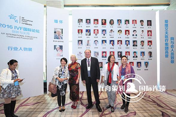 2016IVF国际论坛领导合影