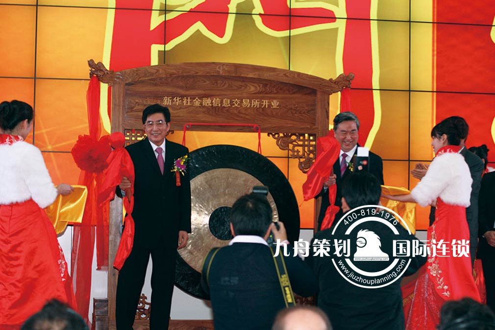 新华社金融信息交易所开业仪式
