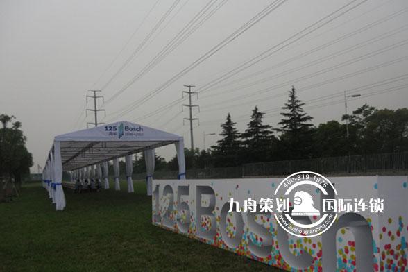 博世125周年庆典现场布置