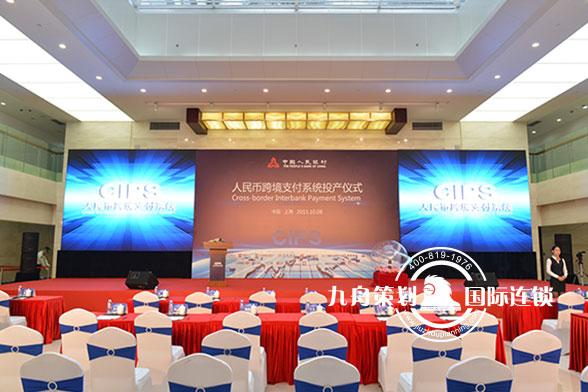 人民币跨境支付系统投产仪式会场