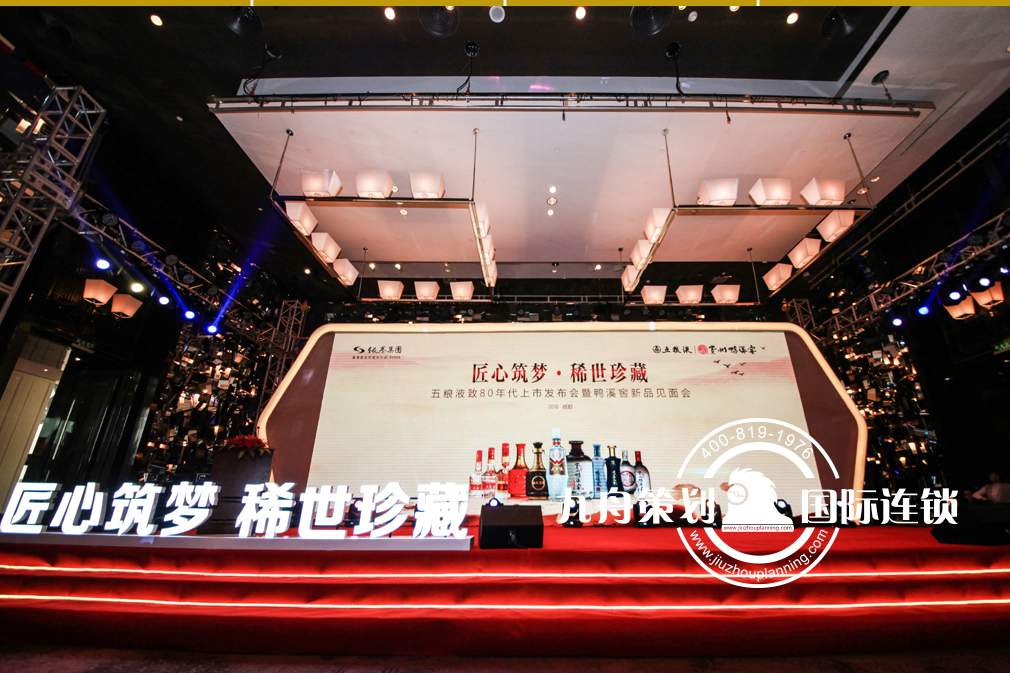 Ingenuity to build a dream, rare collection, Wuliangye send to the 80s launch conference cum Yaxi new product meeting