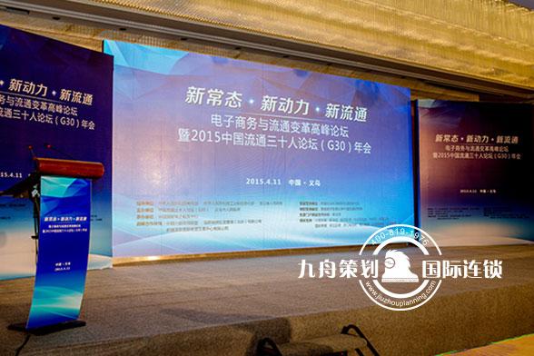 2015电子商务与流通变革高峰论坛舞台