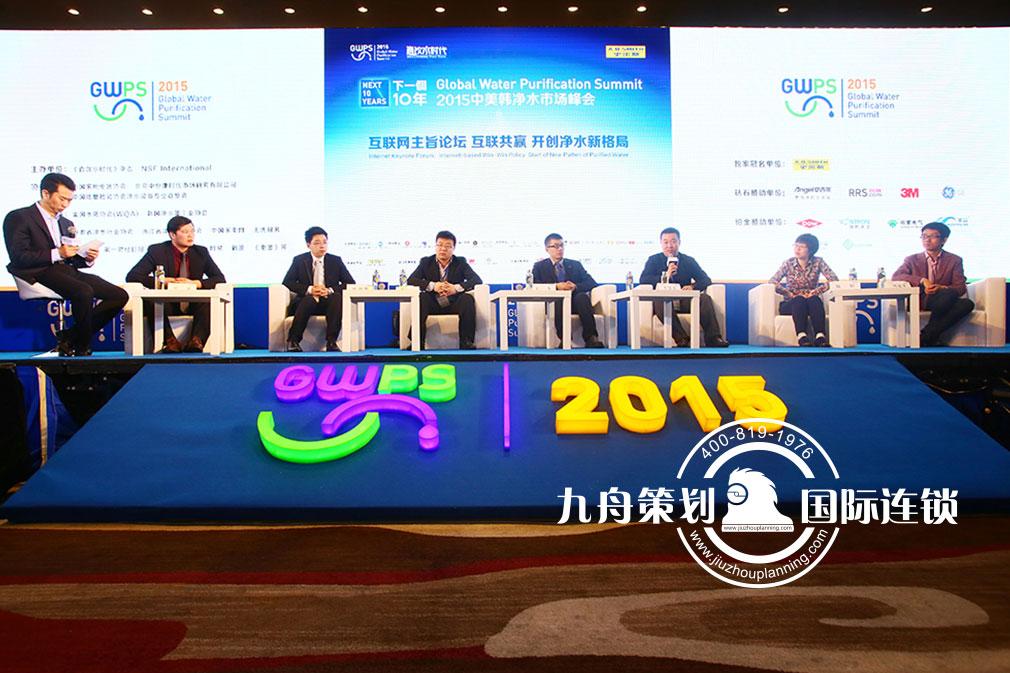 2015中美韩净水市场国际峰会会议