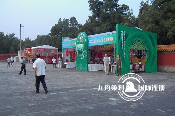 地坛公园民族文化节博览园