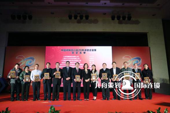 中国调味品协会成立二十周年庆颁奖