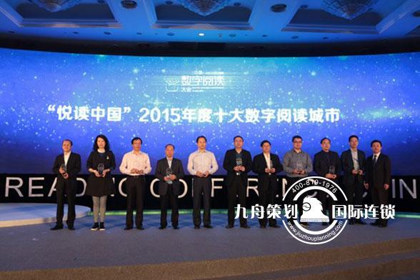 中国数字阅读大会颁奖