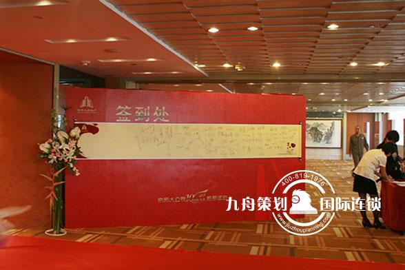 京师大房地产10周年庆典签到区
