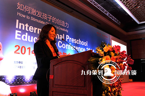 2014伊顿教育国际幼教研讨会 领导讲话