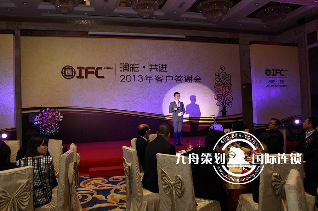 IFC2013客户答谢会