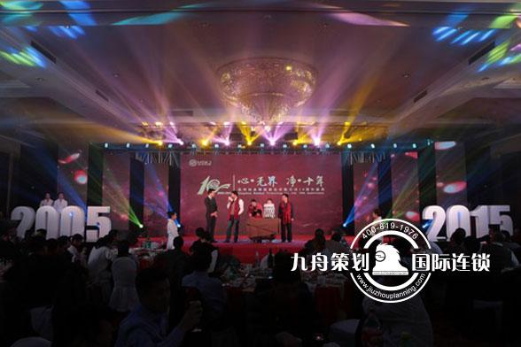 """""""心无界·净十年""""回水科技十周年盛典主会场"""